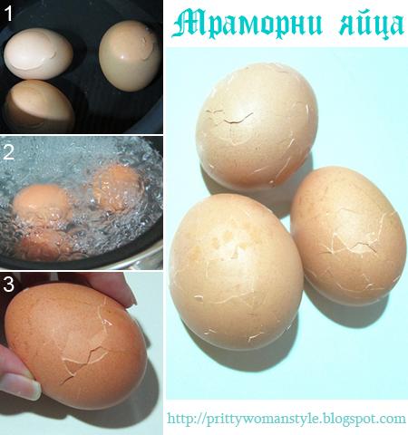 Как да си направим мраморни яйца