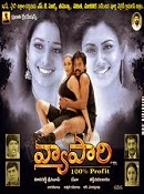 Vyapari telugu Movie