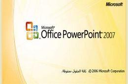 برنامج العروض التقديمية - PowerPoint 2007