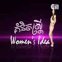 [ CTN TV ] 12-July-2013 - TV Show, CTN Show, Woman idea