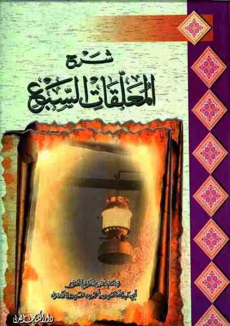 شرح المعلقات السبع لـ أبو عبد الله الحسين بن أحمد الزوزني