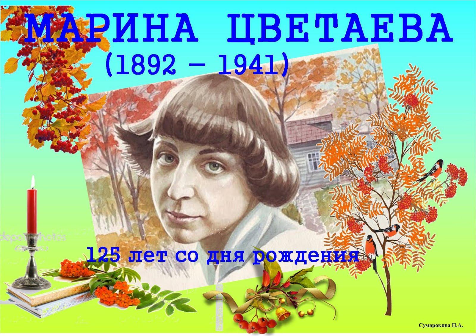 К 125-летию М. Цветаевой