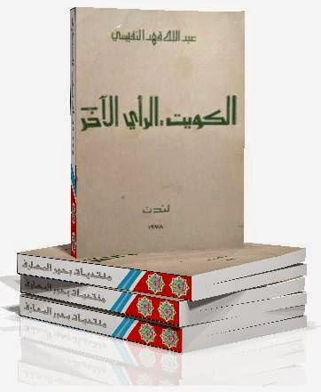 الكويت: الرأي الآخر - عبد الله النفيسي pdf