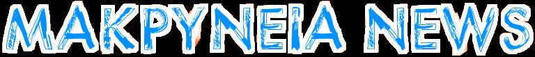 ΜΑΚΡΥΝΕΙΑ NEWS