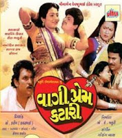 Wagi Prem Katari Gujarati Movie