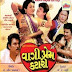 Wagi Prem Katari - Gujarati Movie