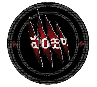 image of Take A Look @ Panjaa T Shirts,Tattoos,WristBand,Caps Etc!!   pictureswallpapers photo