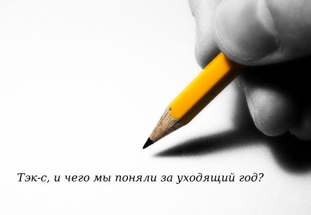 Пальцы с карандашом у бумаги