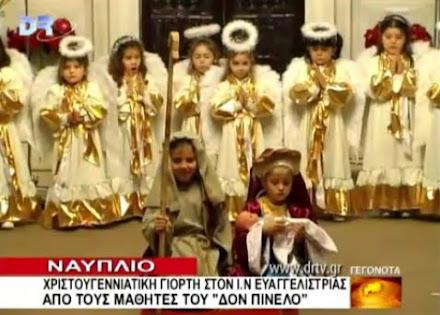 """Χριστουγεννιάτικη γιορτή στον Ι.Ν.Ευαγγελίστριας από τους μαθητές του """"Δον Πινέλο""""."""