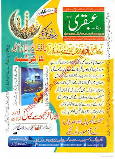 Ubqari Magazine June 2015 Read Online
