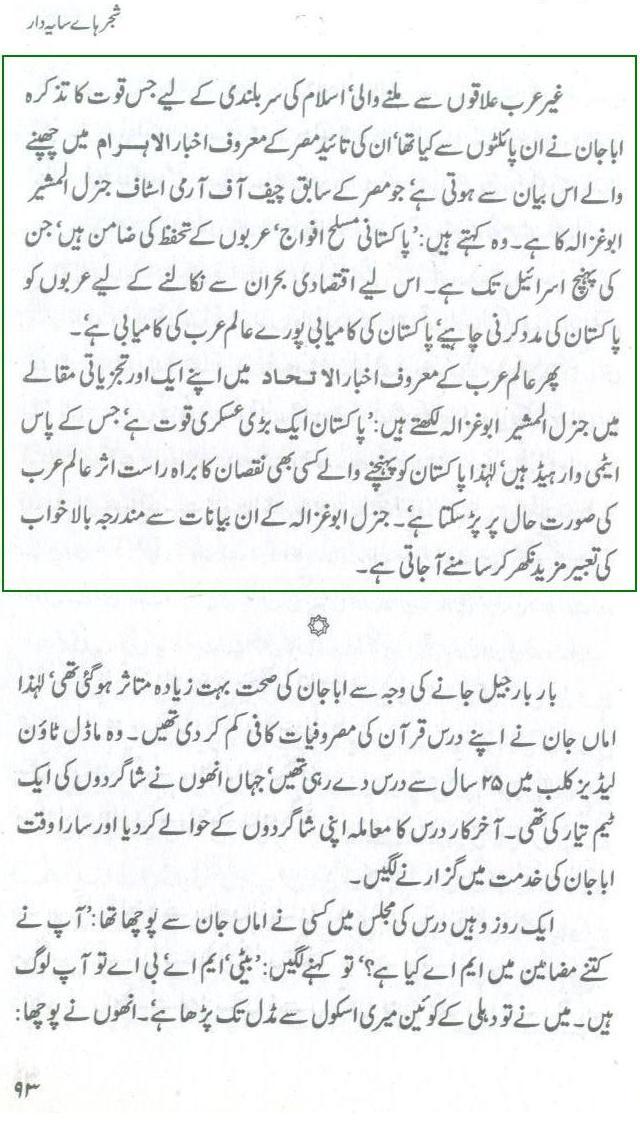 ek hon muslim haram ki pasbani ke lia on urdu Urdu novels spy action novels crack down aik hon muslim haram ki pasbani kuch alfaz nai ha mere pas siwaye is k k ye ek azem kawish ha allah mhe bhe jihad.