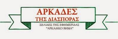 Tο 8ο Παγκόσμιο Συνέδριο Αρκάδων στην ιστορική Τριπολιτσά