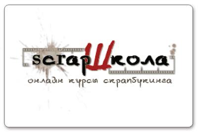 Двери ScrapШколы открыты для всех!!!