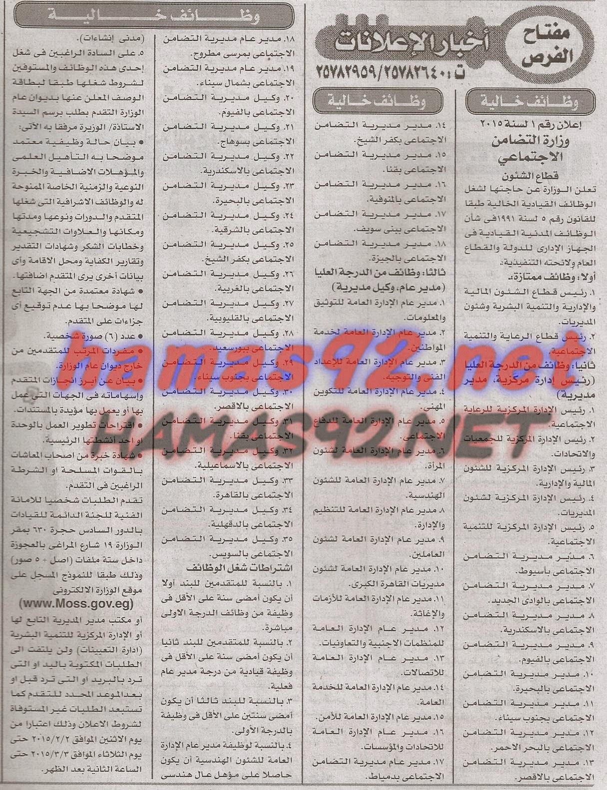 وظائف خالية من جريدة الاخبار الجمعة 30-01-2015