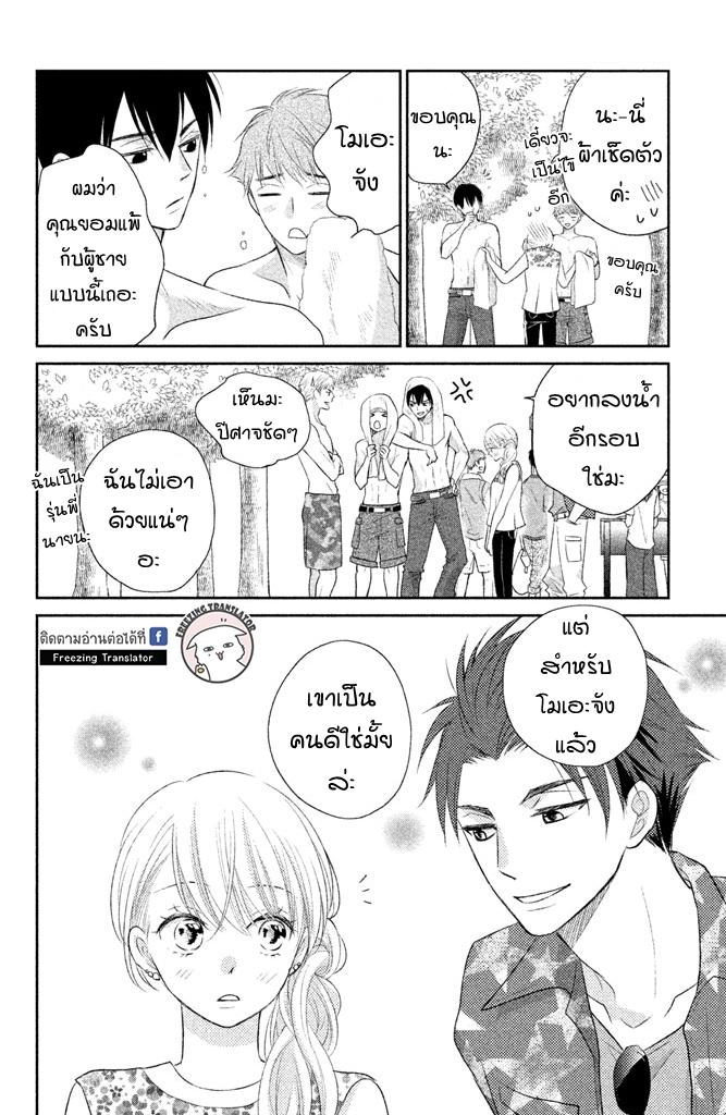 Moekare wa Orenji-iro ตอนที่ 5 TH แปลไทย