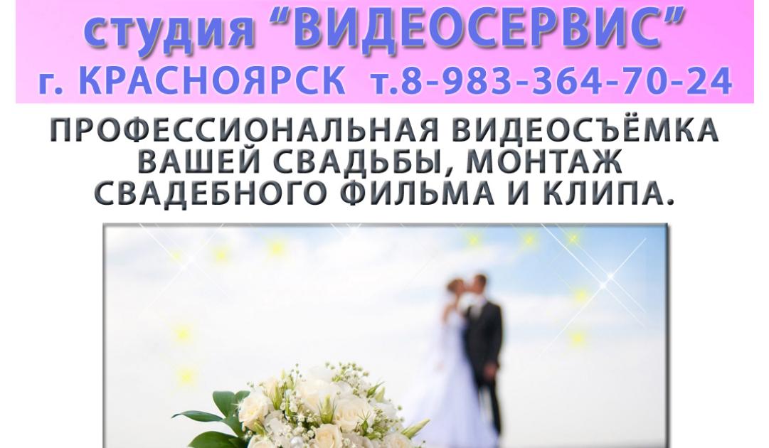 видеосъемка свадьбы в Красноярске