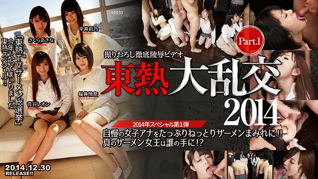 UNCENSORED Tokyo Hot n1010 東熱大乱交2014 Part1, AV uncensored
