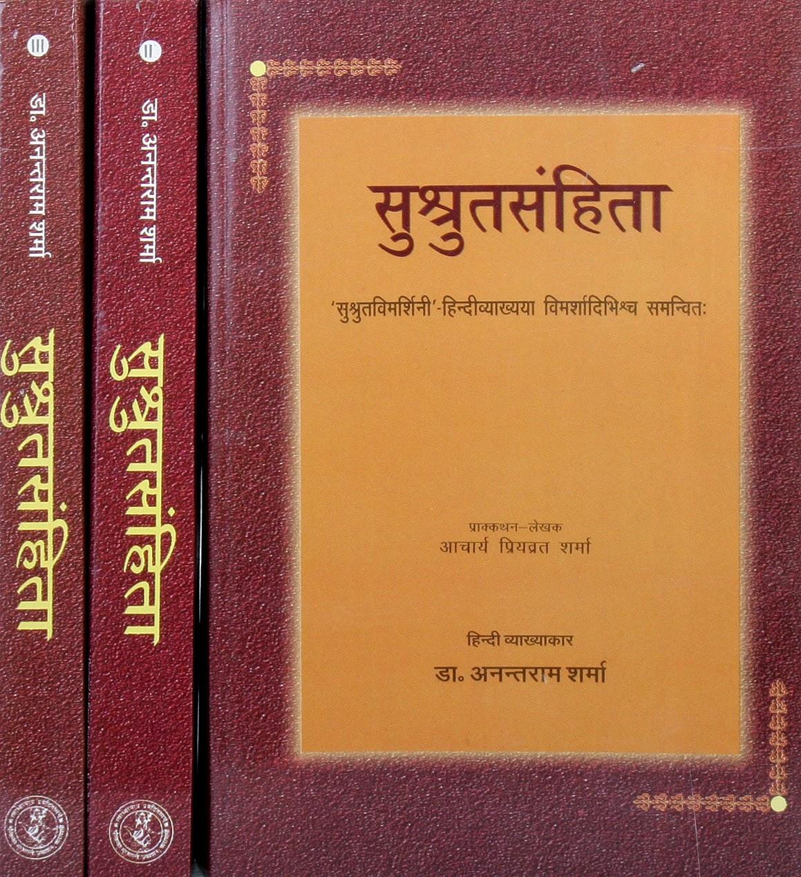 ayurvedic treatment books free download