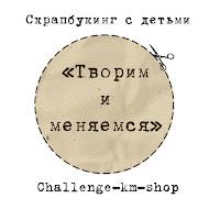 """""""Творим и меняемся"""""""