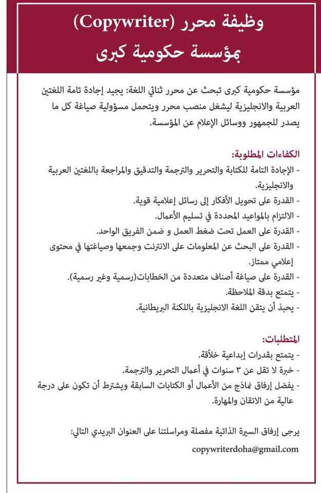 وظائف شاغرة فى صحف قطر الاثنين 11 مارس 2014