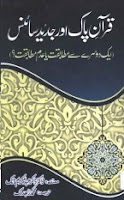 Quran aur Jadeen Science pdf book