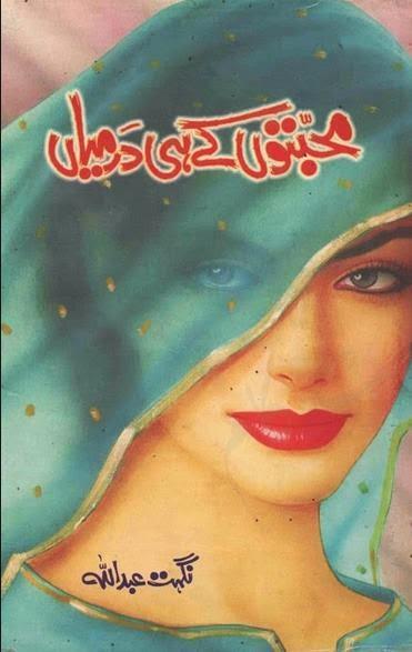 Mohabbaton ke hi darmiyan by Nighat Abdullah - Mohabbaton ke hi darmiyan novel by Nighat Abdullah
