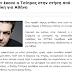 Aβάντα στον Τσίπρα από το πάλαι ποτέ ένθερμο νεοδημοκρατικό blog...