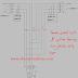 دائرة تشغيل محرك كهربائي بعدادين كهربائيين كل واحد يشتغل مدة معينة