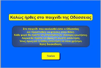http://users.sch.gr/ipap/Ellinikos%20Politismos/Paixnidia/od-g1.htm