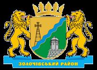 Золочівська  районна державна адміністрація