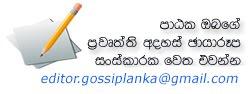 Contact Gossip Editor