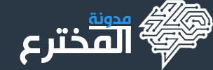 مدونة المخترع|Al-Mo5tar3