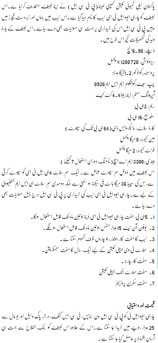 PTCL Interoduces CharJi EVO LTE Tab details in urdu