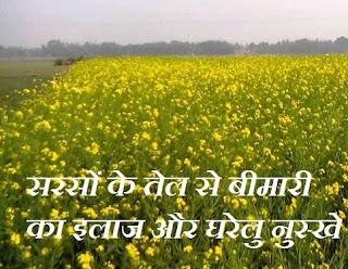 सरसों के तेल से स्वास्थ्य लाभ और घरेलु उपचार , sarso ke tel se gharelu upchar,