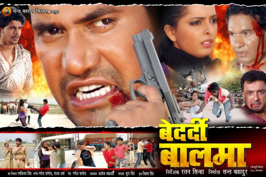 2014 bhojpuri movie bhojpuri mp3 download bhojpuri gaane download