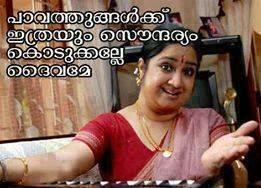 Paavathungalkk ithrakkum soundaryam kodukkalle daivame Kalppana Funny Malayalam dialogue