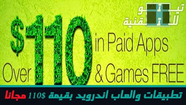 حمل الأن تطبيقات وألعاب أندرويد بقيمة 110 دولار مجانا من شركة أمازون