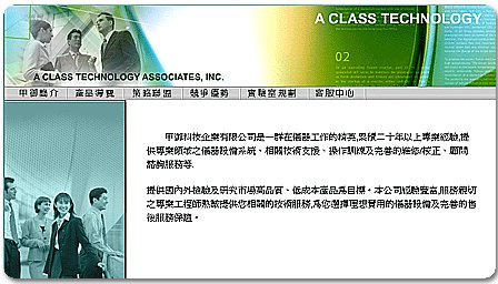 甲御科技企業有限公司 A CLASS TECHNOLOGY ASSOCIATES. INC.