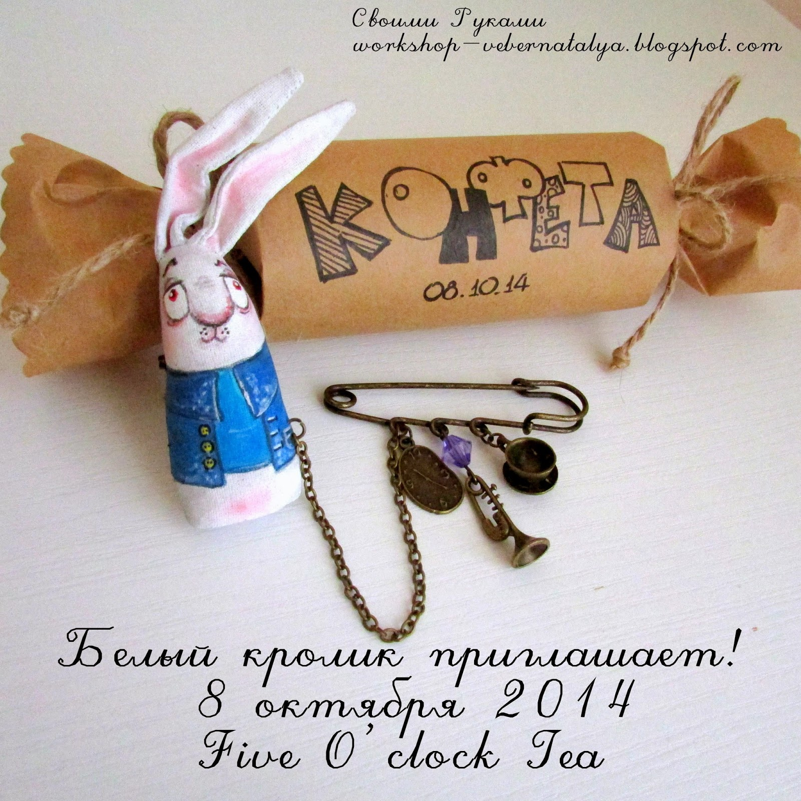 Белый кролик приглашает))))