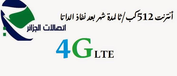 """نظرة سريعة حول أنترنت الجيل الرابع """"4G"""" لإتصالات الجزائر"""