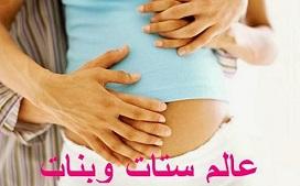الاوضاع الصحيحة للجماع اثناء الحمل العلاقة الحميمة اثناء الحمل و هل الجما ع في الحمل ضار بالجنين