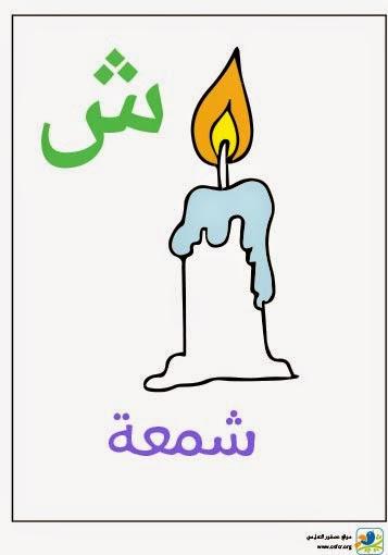 ملصق تعليمي للأطفال لتعليم حروف الهجاء (حرف الشين)