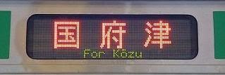 東海道線E231系の側面行先 国府津
