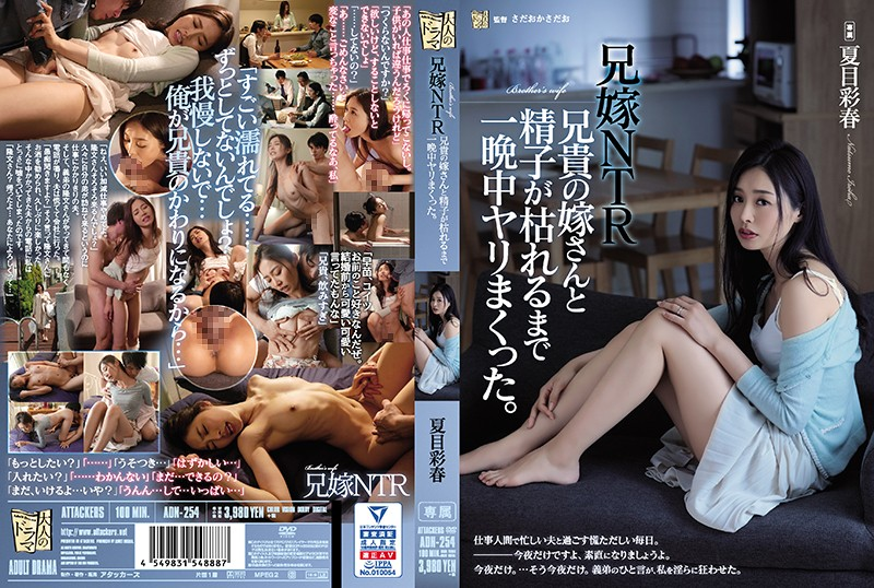 ADN-254 Iroha Natsume All Night With Brother-in-law NTR