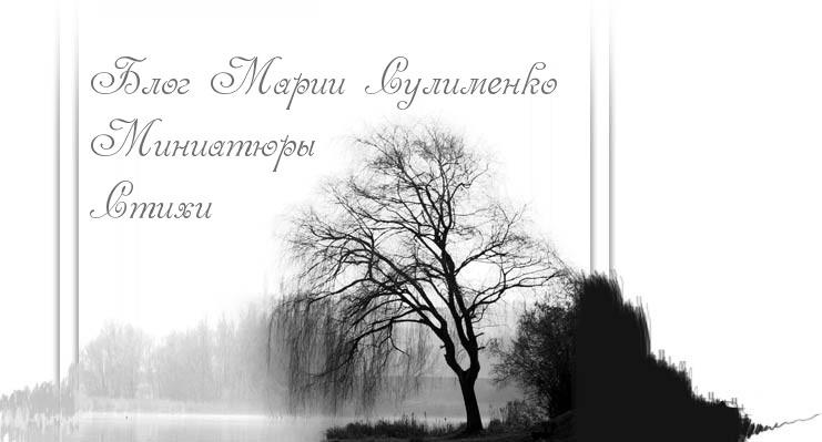 Блог Марии Сулименко