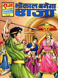 BHOKAAL BANEGA RAAJA (Bhokal Hindi Comic)