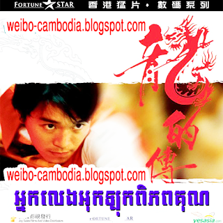 legend of the dragon 1990 khmer dubbed tinfy