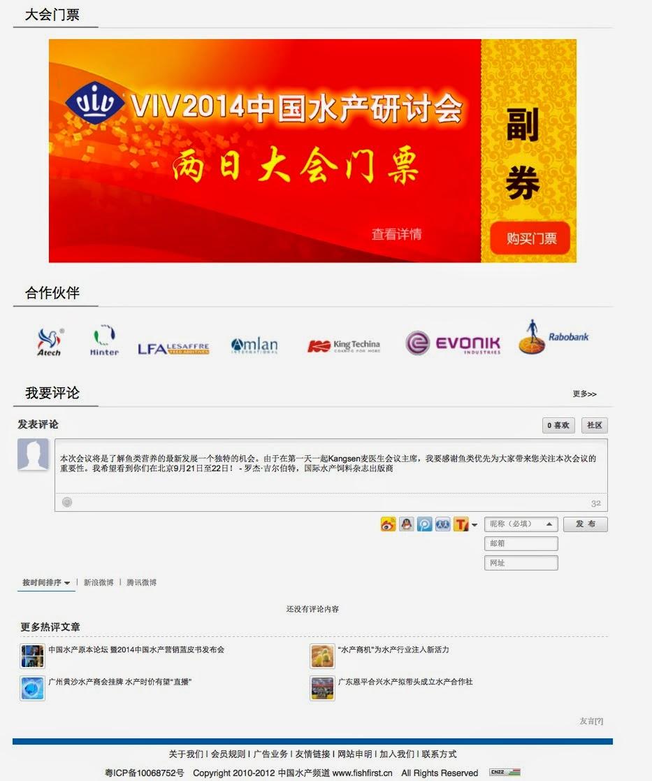 http://www.fishfirst.cn/item/zt/20140921/
