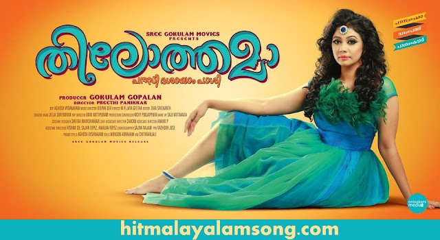Pavada Pennane Song Lyrics from Thilothama