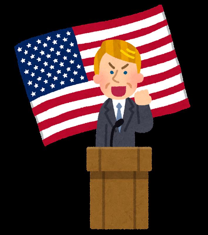 「アメリカ いらすとや」の画像検索結果